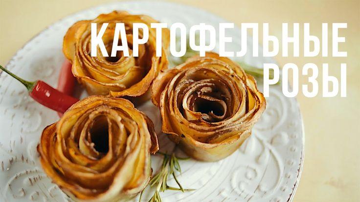 Картофельные розы [eat easy]#potatoes#rose#tasty#recipe