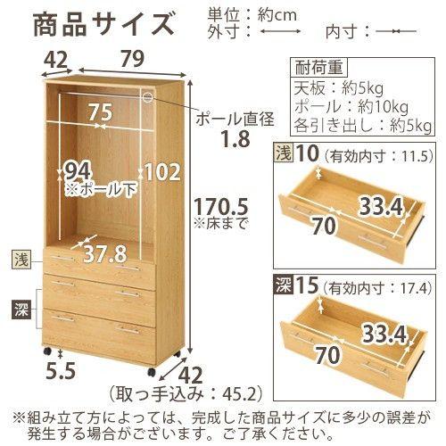 家具セレクトショップ ゲキカグはお得なセールも盛りだくさん♪頼りになる1台で3役のクローゼット。子供部屋 リビング 寝室に大活躍♪※こちらの商品は【幅79cmタイプ】です。【商品仕様】■カラー:ナチュラル ホワイト ウォールナット■材質本体:プリント紙化粧繊維板 パーティクルボード MDFハンガーポール:鉄材+クロム塗装■耐荷重天板:約5kgハンガーポール:約10kg各引き出し:約5kg■キャスター付■スライドレール付■カムロック式■横揺れ防止用具 転倒防止用具 ネジ隠しシール付■背面化粧:無し■個口数:2【商品サイズ(単位約mm)】■商品外寸:幅790×奥行420(取っ手込み452)×高さ1705■商品重量:約39.2kg※組立方により、商品サイズに多少の誤差が発生する場合がございます。関連キーワードウッドラック キッズ シンプル マルチラック ラック ワードローブ ワンルーム 衣裳部屋 衣装ラック 衣類掛け 衣類収納 引き出し 学習品 学用品 鞄 3段 三段 子ども 子供用 収納ラック 収納家具 収納棚 女の子 男の子 小物入れ 小物収納 整理棚 大容量 棚付き 箪笥…