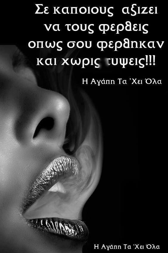 griechische sprüche 31.3.16 | Griechische Sprüche | Sprüche, Zitate und griechische  griechische sprüche