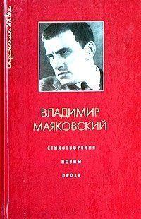 Владимир Маяковский. Поэмы.
