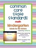 Common Core Math File Folder Labels (Kindergarten)