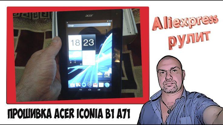 Прошивка ACER iconia B1 A71