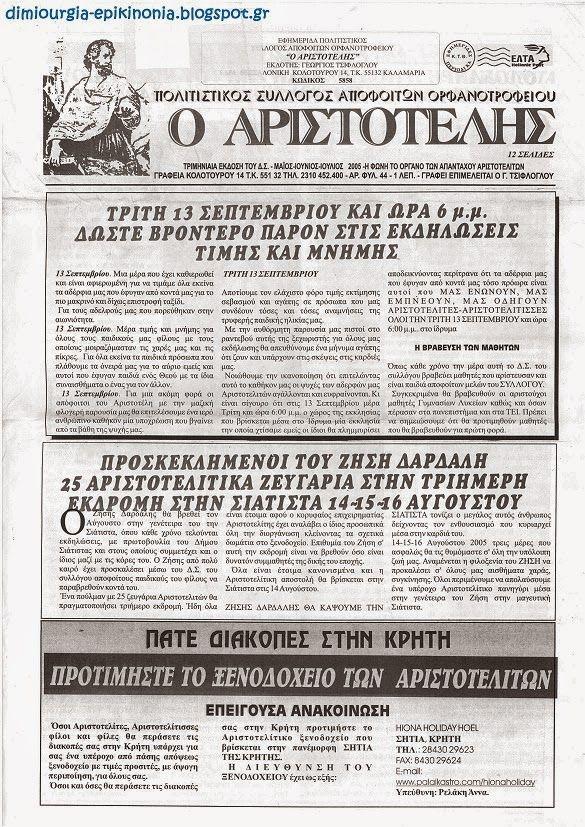 """Δημιουργία - Επικοινωνία: Εφημερίδα:""""Ο ΑΡΙΣΤΟΤΕΛΗΣ"""" -2005 β"""" από το προσωπικ..."""