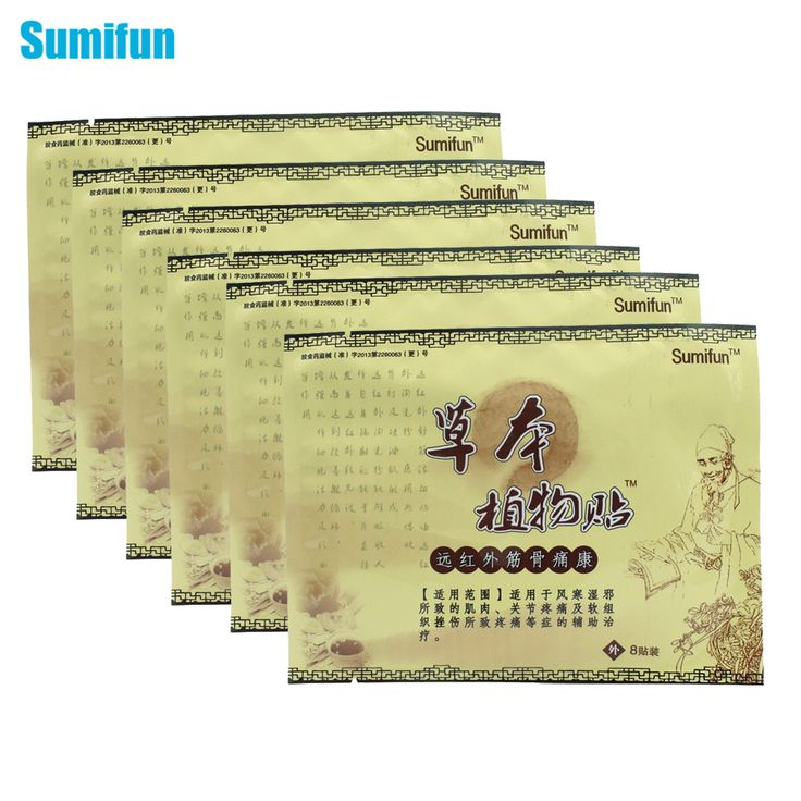 8Pcs Pain relief orthopedic plasters analgesic patches Body Massager rheumatism treatment K01001
