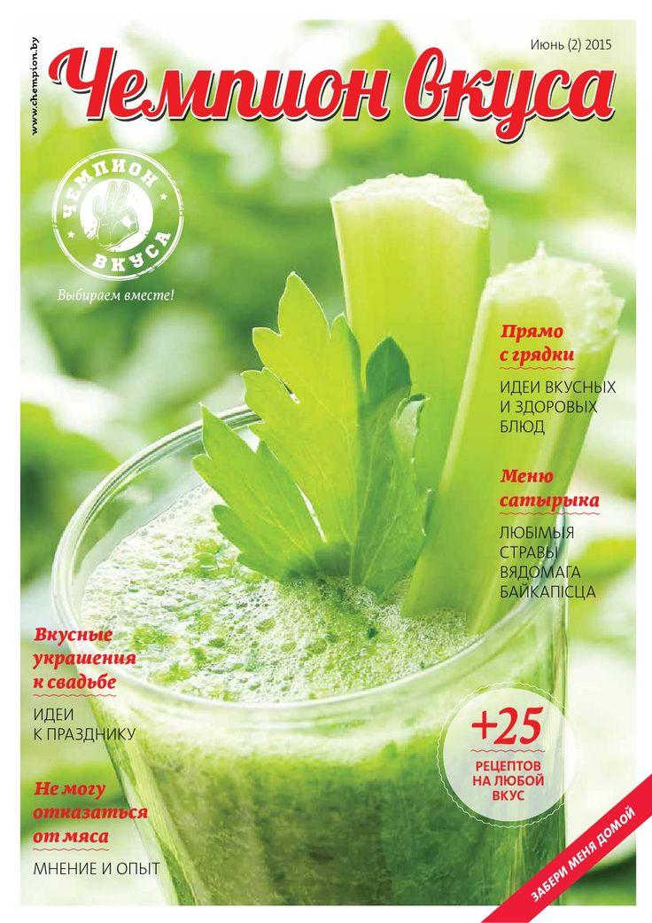 "Chv 02 2015[1]  Кулинарный журнал ""Чемпион вкуса"" №2"