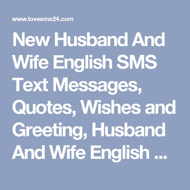 New Husband And Wife English SMS Text Messages, Quotes, Wishes and Greeting, Husband And Wife English SMS Pictures, Images, Husband And Wife English SMS 2017-2018