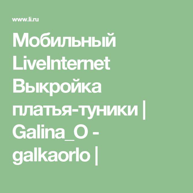Мобильный LiveInternet Выкройка платья-туники | Galina_O - galkaorlo |