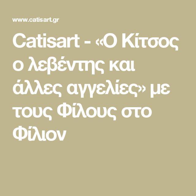 Catisart - «Ο Κίτσος ο λεβέντης και άλλες αγγελίες» με τους Φίλους στο Φίλιον