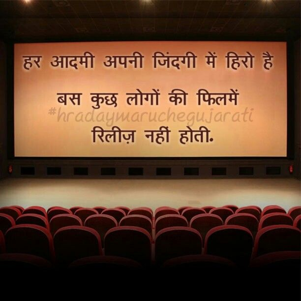 50 Best Quote (Hindi / Gujarati) Images On Pinterest