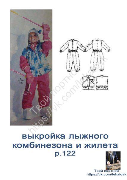 выкройка комбинезона лыжного и жилетки детской р.122