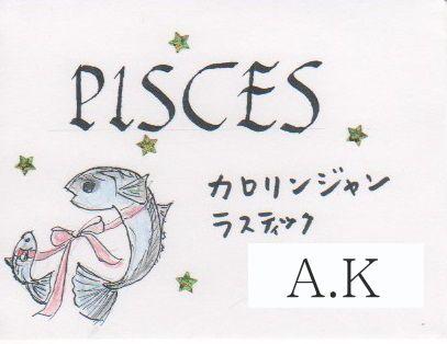 """""""P""""その2 魚座ネタ"""