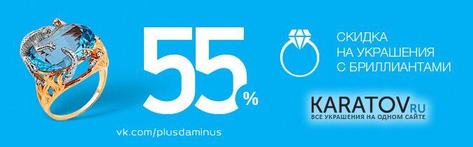 Скидка 55% на украшения с бриллиантами в интернет магазине KaratovRu!  http://pluminus.ru/store/karatov-ru/skidka-55-na-ukra..   Акция распространяется так же на украшения с рубинами, сапфирами и изумрудами.  Наш каталог ювелирных украшений предлагает разнообразные модели колец, серег, подвесок, цепей, обручальных колец и многих других украшений!  Все промо акции магазина КаратовРу смотрите здесь http://pluminus.ru/store/karatov-ru/