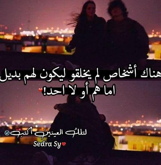 هيما عيد قلبي العيد احلي مع حبيبي Arabic Love Quotes Love Quotes Arabic Words