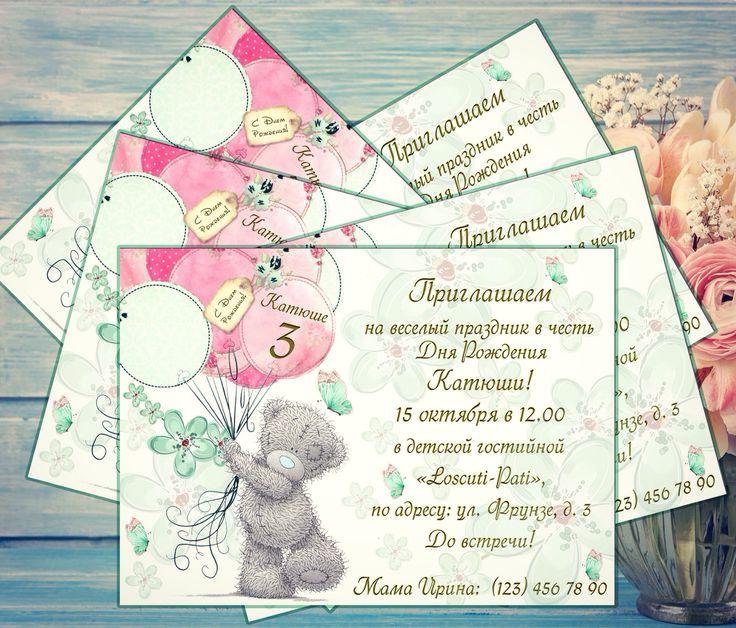 """Приглашение на день рождения """"Мишка Тедди"""""""