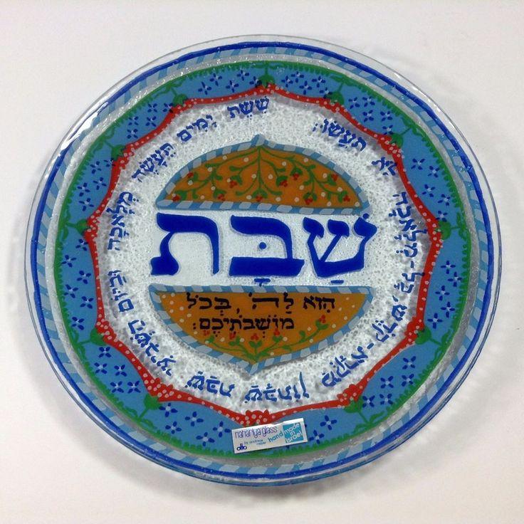 VINTAGE NEAT Jewish SHABBAT GLASS  PLATE, ANDREAS MEYER, Israel 1980 Judaica