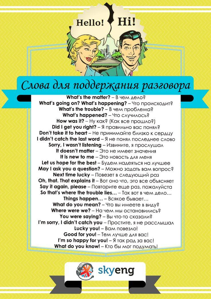 100 популярных разговорных фраз на английском!
