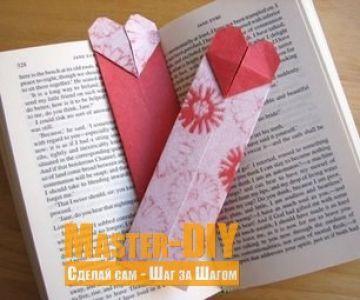 Книжная закладка Сердце (Оригами-Видео-инструкция)