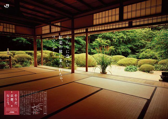 「そうだ 京都、行こう。」2006年【初秋】詩仙堂