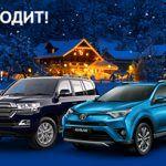 Новогодние подарки в Тойота Центр Ясенево! Успейте забрать свой!