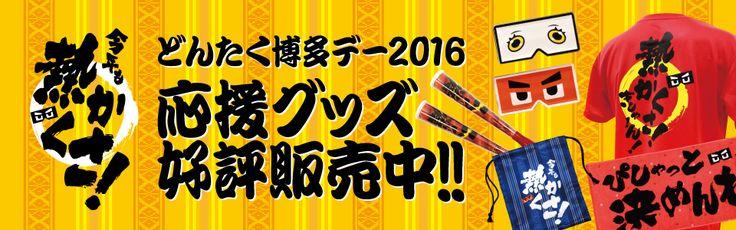 ダグアウト | 福岡ソフトバンクホークス公式サイト