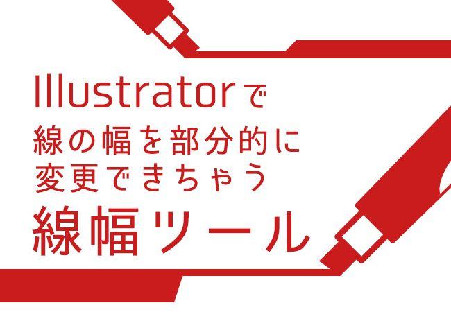 Illustratorで線の幅を部分的に変更できちゃう線幅ツール アド・エータイプ スタッフブログ