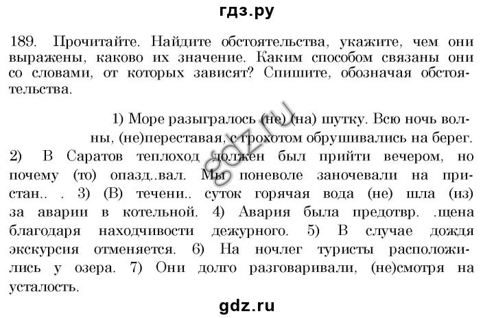 Физика 11 класс жилко маркович 2018 гдз