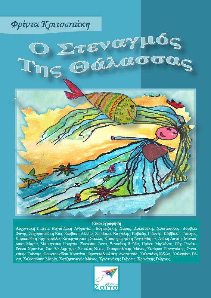 Ο στεναγμός της Θάλασσας, Φρίντα Κριτσωτάκη, Εκδόσεις Σαΐτα, Ιούλιος 2017, ISBN: 978-618-5147-94-5, Κατεβάστε το δωρεάν από τη διεύθυνση: www.saitapublications.gr/2017/07/ebook.215.html