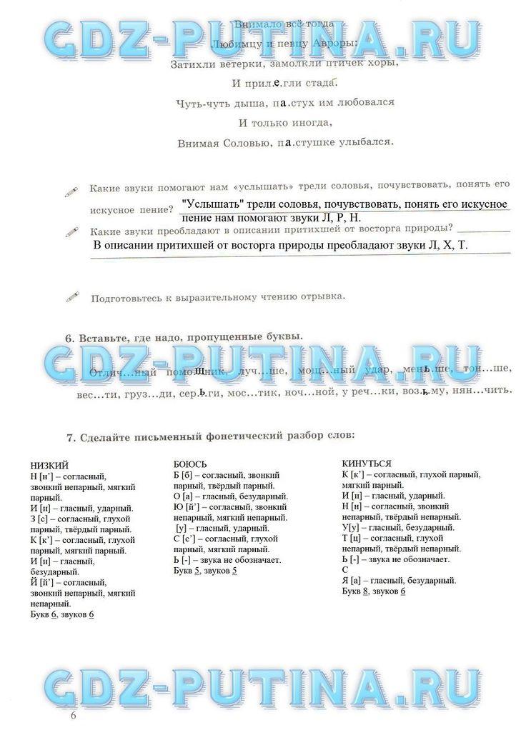 гдз русский язык рабочая тетрадь 7 класс адаева журавлева