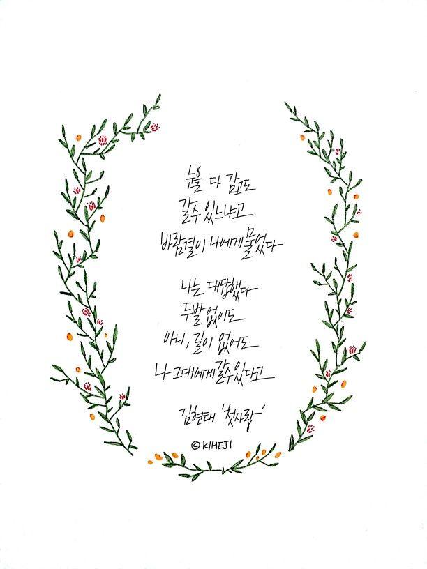 첫사랑 김현태 시