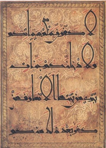 KORAN LEAF Iran, 11th-12th century. Written in Eastern Kufic, Sura 5:15-16. Ink, colors, and gold on paper. 1 13/4 x 83/4 in. (29.85 x 22.22 cm). Gift of Horace Havemeyer, 1929, H. 0. Havemeyer Collection (29.160.24)
