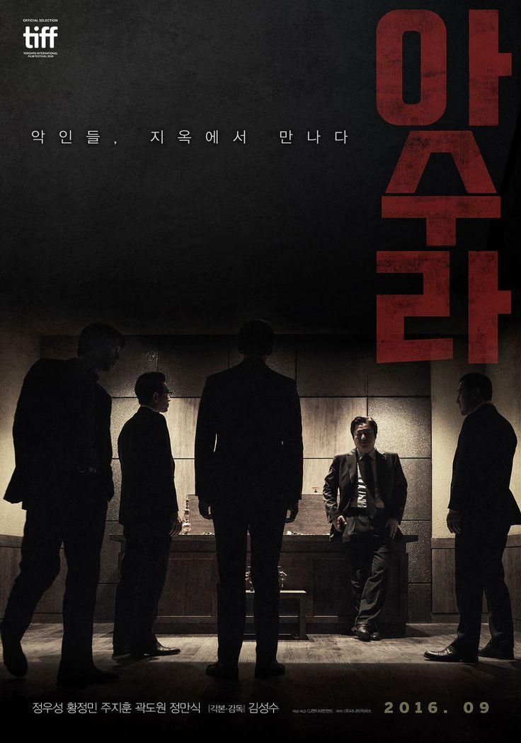 영화 아수라 후기!! 잔인한 후기!!! :: 핫블레이드