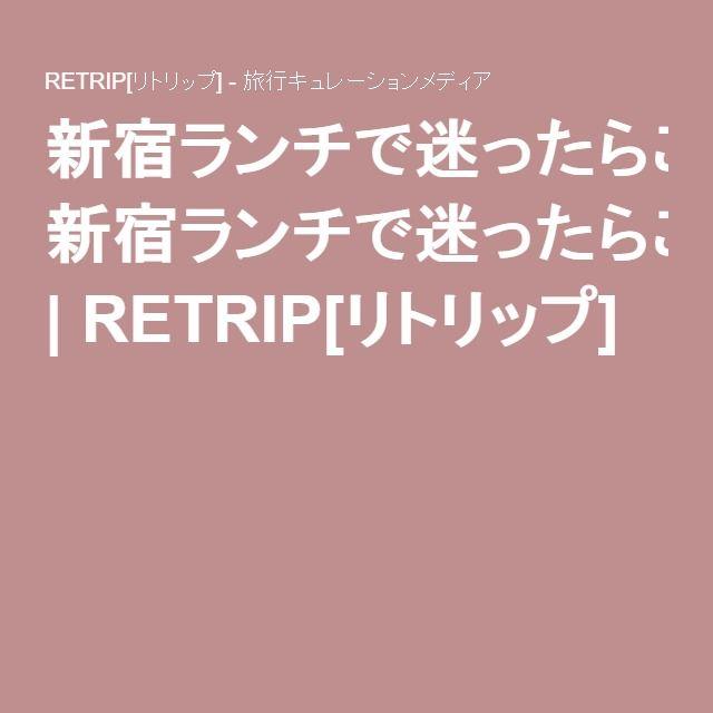 新宿ランチで迷ったらここ!新宿の人気おすすめカフェランチ15選 | RETRIP[リトリップ]