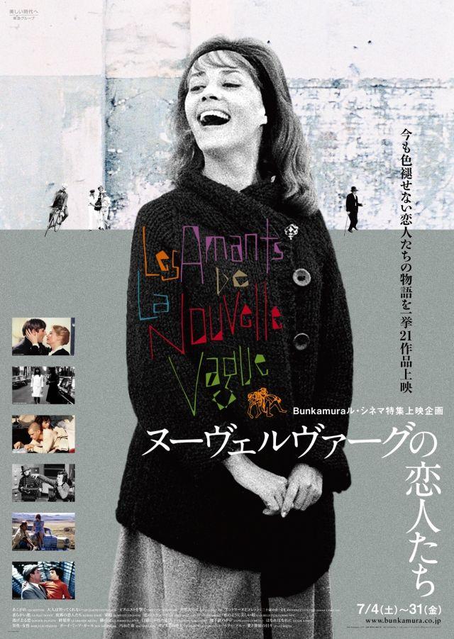 Bunkamuraル・シネマ特集上映企画 ヌーヴェルヴァーグの恋人たち   ル・シネマ   Bunkamura