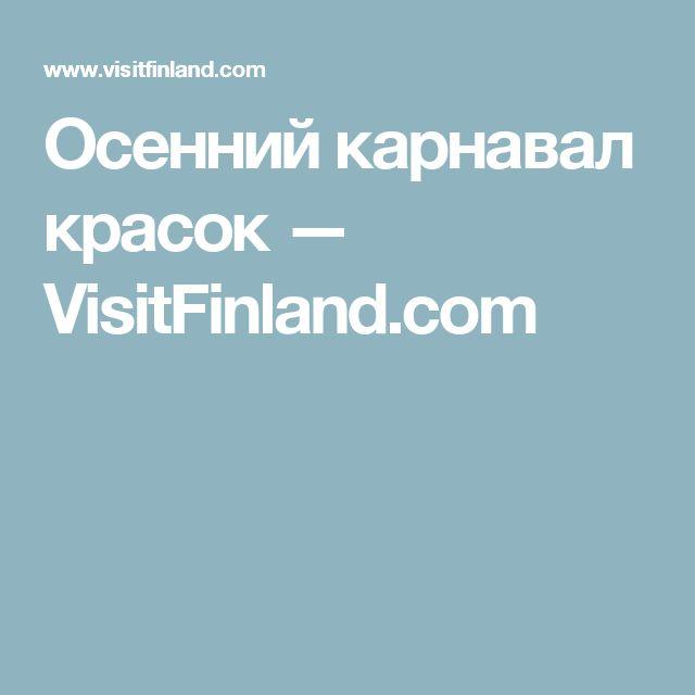 Осенний карнавал красок — VisitFinland.com