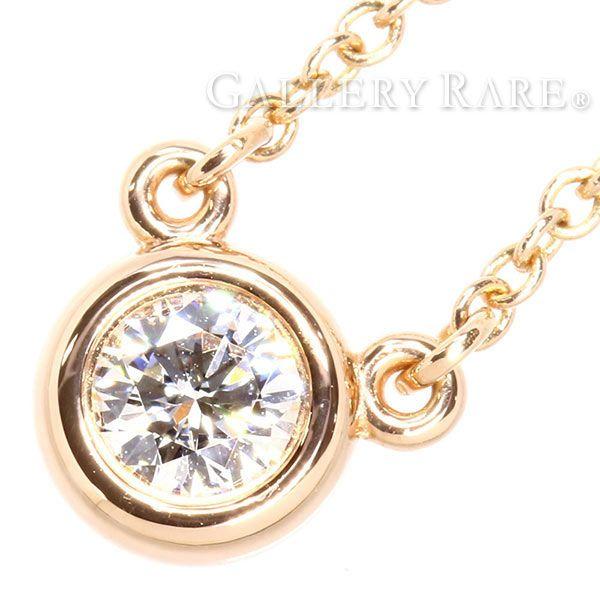ティファニー ネックレス エルサ・ペレッティ バイザヤード ダイヤモンド 0.17ct K18PGピンクゴールド TIFFANY ジュエリー ダイアモンド
