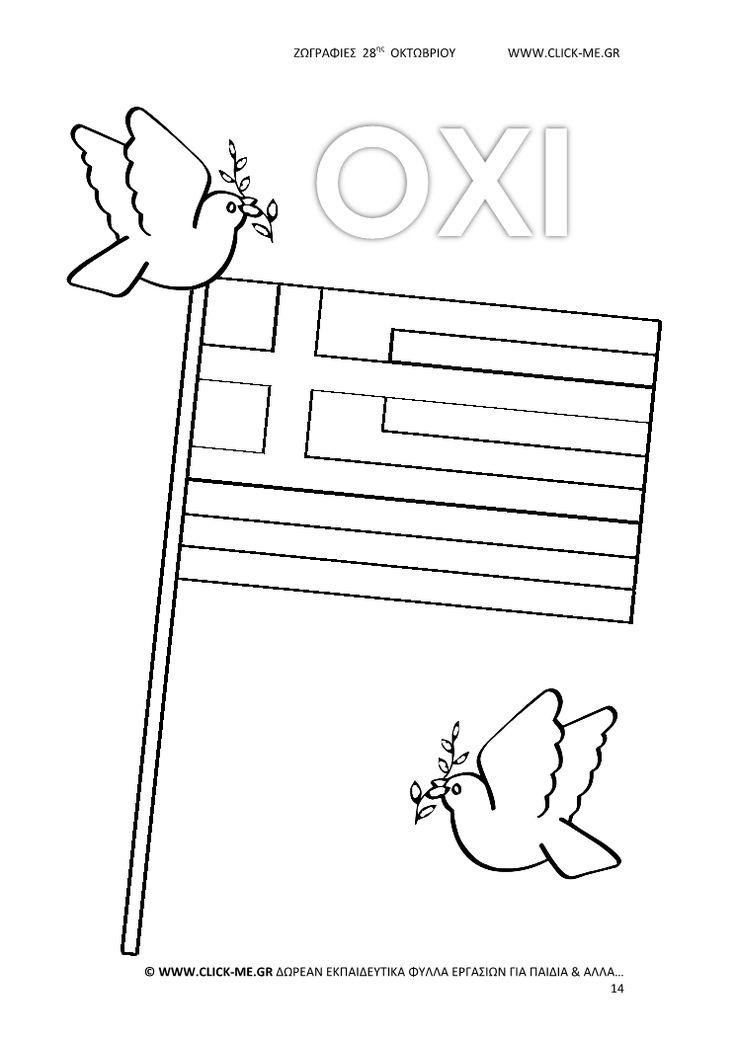 Ζωγραφιές 28ης Οκτωβρίου 14 -  Ελληνική Σημαία, περιστέρια & ΟΧΙ