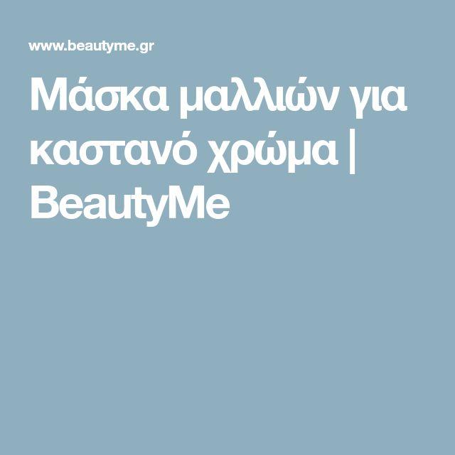 Μάσκα μαλλιών για καστανό χρώμα | BeautyMe