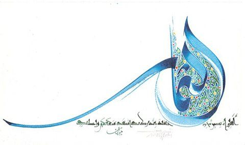 Beautiful Arabic hand lettering.