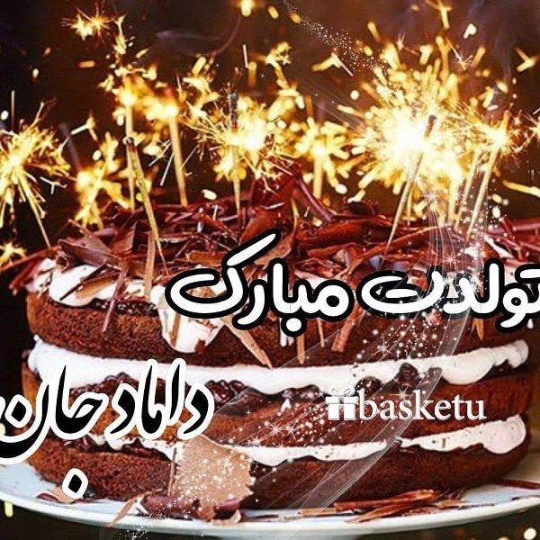 عکس نوشته تبریک تولد به داماد Cake Birthday Cake Food