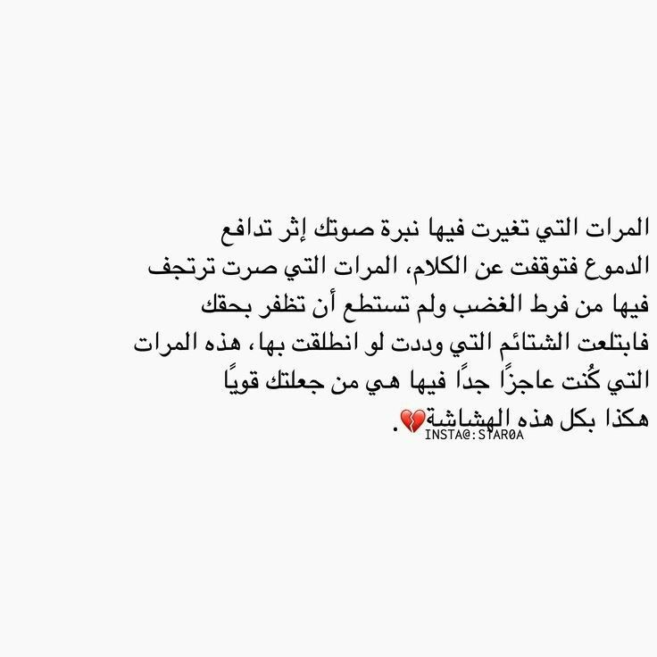 Pin By ꮢꮛꮛꮇ On رمزيات حزينه Islamic Love Quotes Love Quotes Wallpaper Poet Quotes