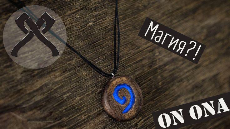 Как сделать медальон из игры HearthStone из дерева светящегося в темноте...