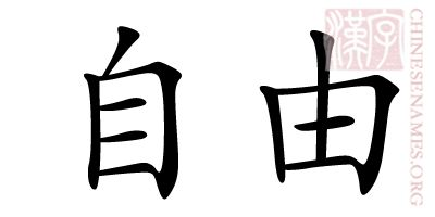 Chinese character for freedom