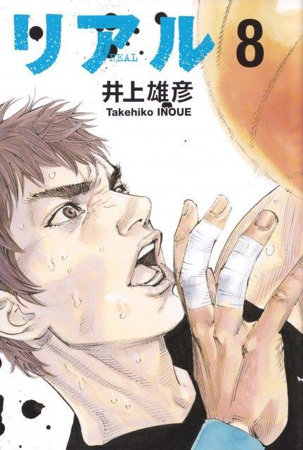 Takehiko Inoue REAL