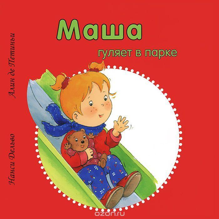 """Книга """"Маша гуляет в парке"""" Нанси Дельво, Алин де Петиньи - купить на OZON.ru книгу Маша гуляет в парке с доставкой по почте   978-5-8159-1169-7"""
