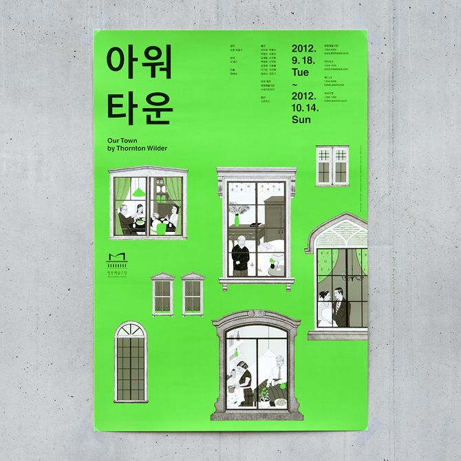 poster for the theater - Our Town | Jaemin Lee design with Hwayoung Lee illustration: Jun-gu Noh
