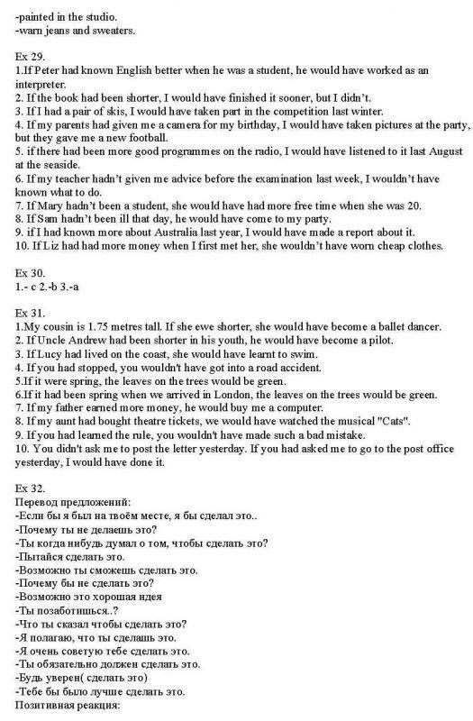 Гдз по английскому языку 8 класс кауфман текст the diary of marian