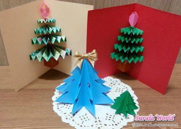 팝업 카드! 크리스마스트리 카드 크리스마스에 마음을 전하는 ...