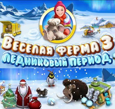 """События игры """"Веселая ферма 3. Ледниковый период"""" развиваются где то на далеком севере. Именно здесь, в вечном холоде расположилась небольшая ферма по производству мороженого и новогодних сувениров. Скоро новый год, а значит пора готовить подарки детям. Играйте онлайн бесплатно в эту игру на нашем сайте без регистрации здесь http://woravel.ru/vesyolaya-ferma-3-lednikovyy-period/"""