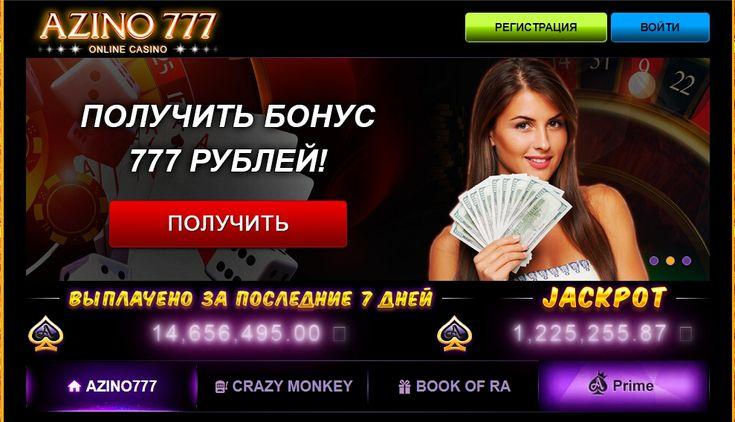 бонусные 777 рублей от азино
