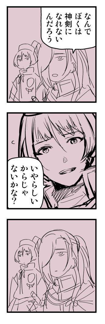 [R-18]「ついログまとめ」/「あお」の漫画 [pixiv]